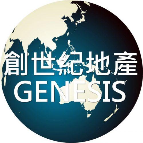 创世纪海外地产有限公司 Genesis Overseas